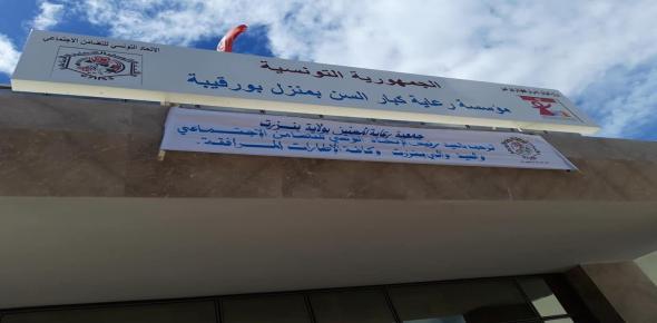 مؤسسة رعاية كبار السن بمنزل بورقيبة