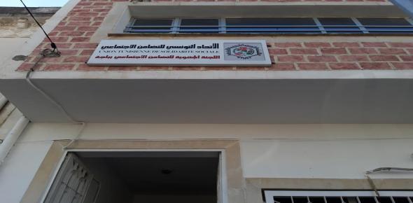 زيارة اللجنة الجهوية للتضامن الاجتماعي بباجة