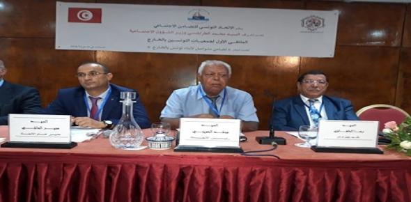 انطلاق فعليات الملتقى الاول لجمعيات التونسيين بالخارج الداعمة للاتحاد التونسي للتضامن الاجتماعي